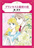 プリンセスと秘密の恋 (ハーモニィコミックス)