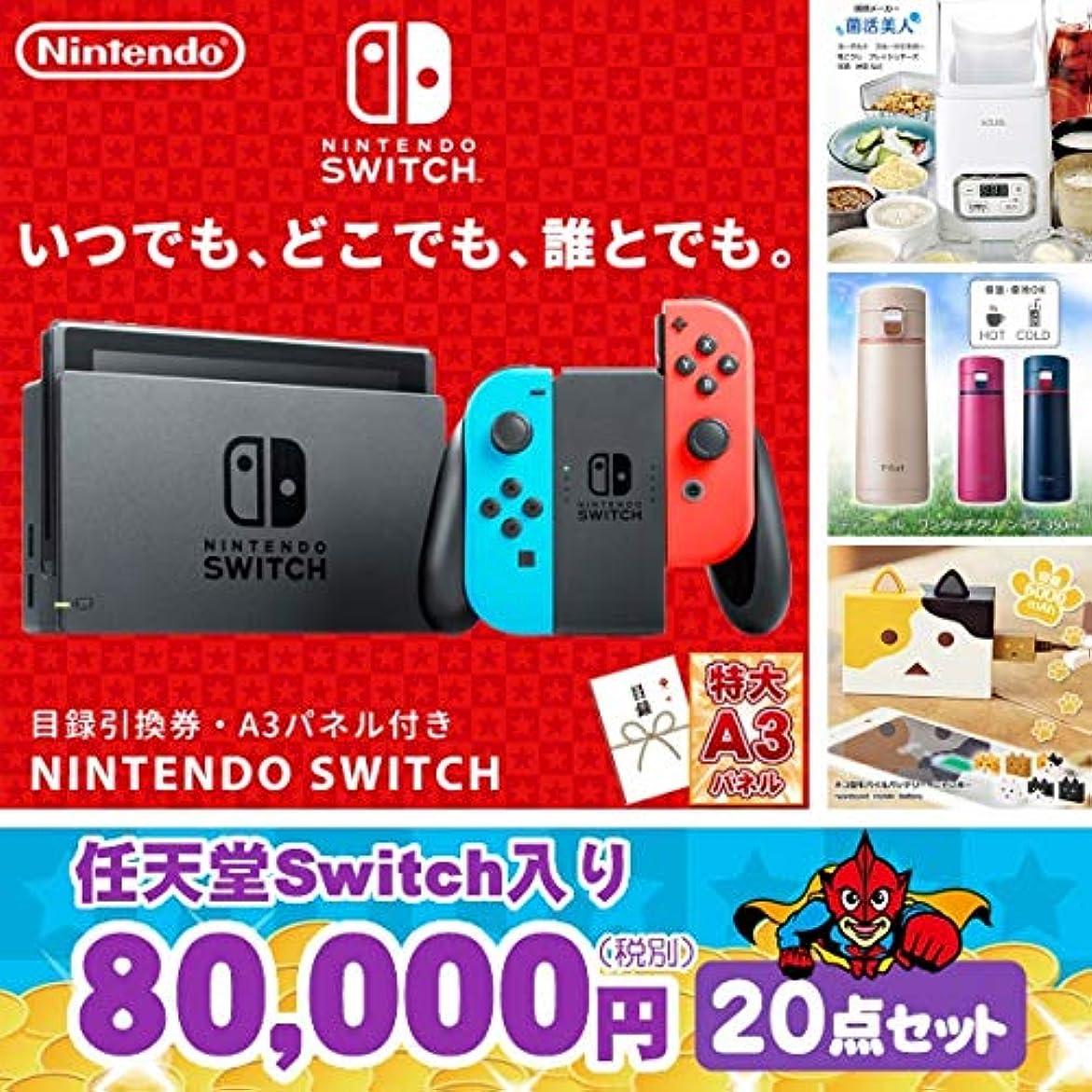 かご増幅増強する任天堂Switch入り景品80,000円20点セット アプリ対応ビンゴカード50枚付
