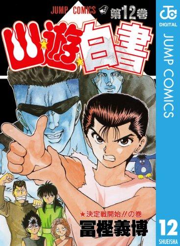 幽★遊★白書 12 (ジャンプコミックスDIGITAL)
