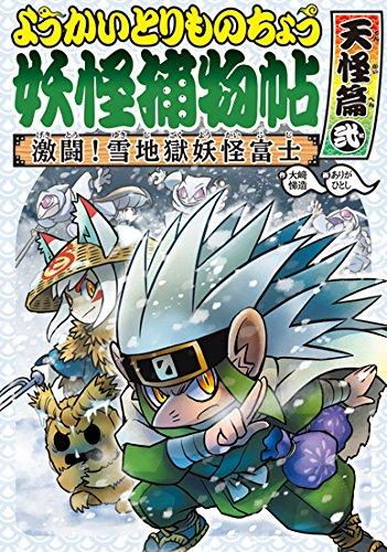 ようかいとりものちょう (6) 激闘! 雪地獄妖怪富士 天怪篇弐