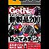 GetNavi 2017年1月号 [雑誌]