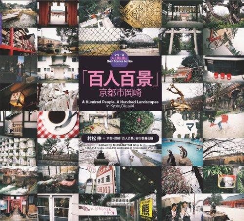 「百人百景」京都市岡崎 (シリーズ人と風と景と)の詳細を見る