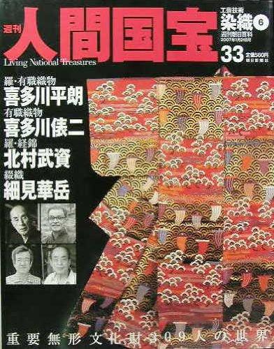 週刊人間国宝 33 工芸技術 染織6 2007年1月21日号 (週刊朝日百科, 33)
