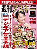 週刊アスキー 2015年 1/6-13合併号<週刊アスキー> [雑誌]