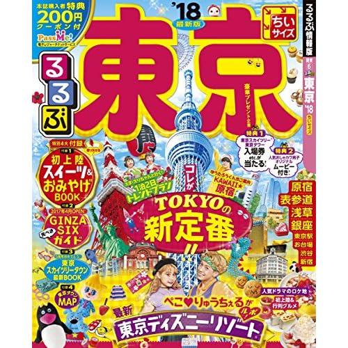 るるぶ東京'18ちいサイズ (国内シリーズ)