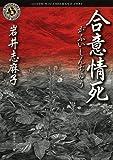 合意情死(がふいしんぢゆう) (角川ホラー文庫)