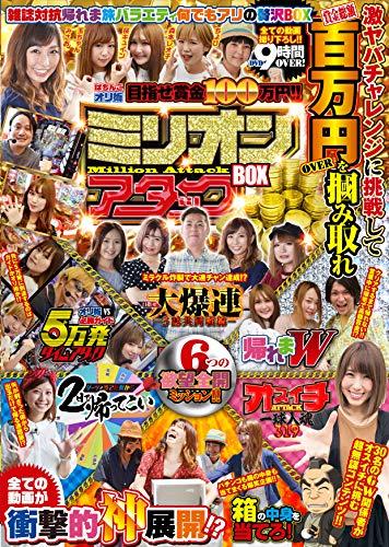 ぱちんこオリ術 目指せ賞金100万円!!ミリオンアタックBOX (<DVD>)