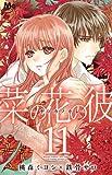 菜の花の彼─ナノカノカレ─ 11 (マーガレットコミックス)