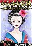 からゆき哀歌~異国に売られた日本の女たち~ (ストーリーな女たち)