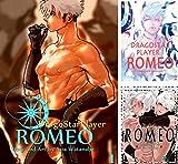 [まとめ買い] DragoStarPlayer ROMEO