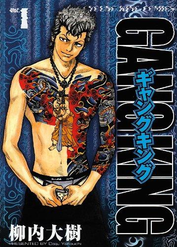 ギャングキング 1 (ヤングキングコミックス)