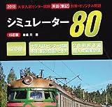 2013大学入試センター試験 英語 シュミレータ―80 (15訂版 全6回)