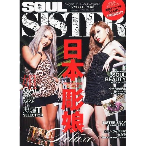 SOUL SISTER (ソウルシスター)2012年 07月号 [雑誌]