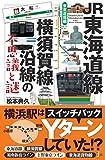JR東海道線・横須賀線沿線の不思議と謎 東京近郊編 (じっぴコンパクト新書)
