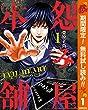 怨み屋本舗 EVIL HEART【期間限定無料】 1 (ヤングジャンプコミックスDIGITAL)