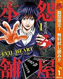 怨み屋本舗 EVIL HEART【期間限定無料】 1 (ヤングジャンプコミックス...