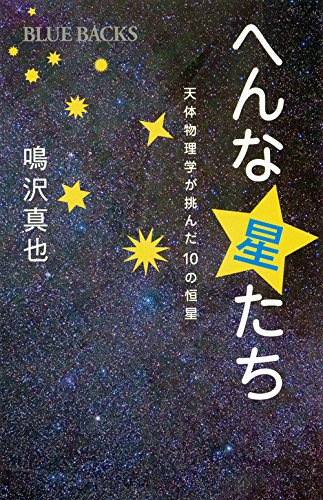 へんな星たち 天体物理学が挑んだ10の恒星 (ブルーバックス)の詳細を見る