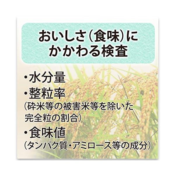 玄米 秋田県産 あきたこまち 平成27年産の紹介画像7