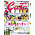 Casa BRUTUS (カーサ ブルータス)2017年 7月号 [楽しいキッチン] [雑誌]