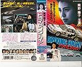ドライビング・ハイ! [VHS]