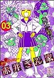 ホラーファミリー赤井さん家 (3) (ぶんか社コミックス)