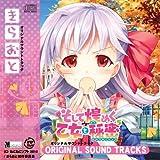 そして煌めく乙女と秘密^5(ひみつのごじょう) オリジナルサウンドトラック