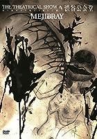 「THE THEATRICAL SHOW」 『鳥ハ泳ギ方ヲ知ラズ溺レ亡骸』 at 渋谷公会堂 [DVD]()