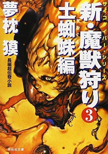 新・魔獣狩り (3) (祥伝社文庫―サイコダイバー・シリーズ)の詳細を見る