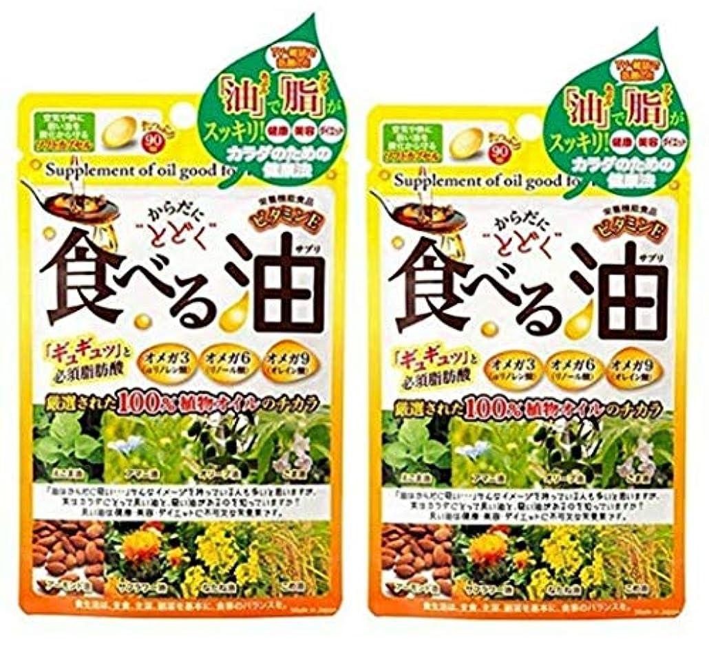 ビジュアル慎重に珍しい(2袋セット)ジャパンギャルズ からだにとどく 食べる油 90粒