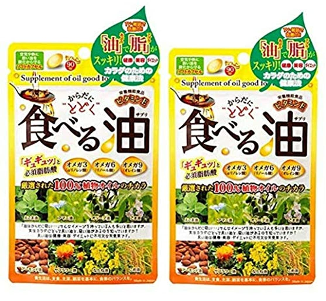 叫ぶムス解任(2袋セット)ジャパンギャルズ からだにとどく 食べる油 90粒
