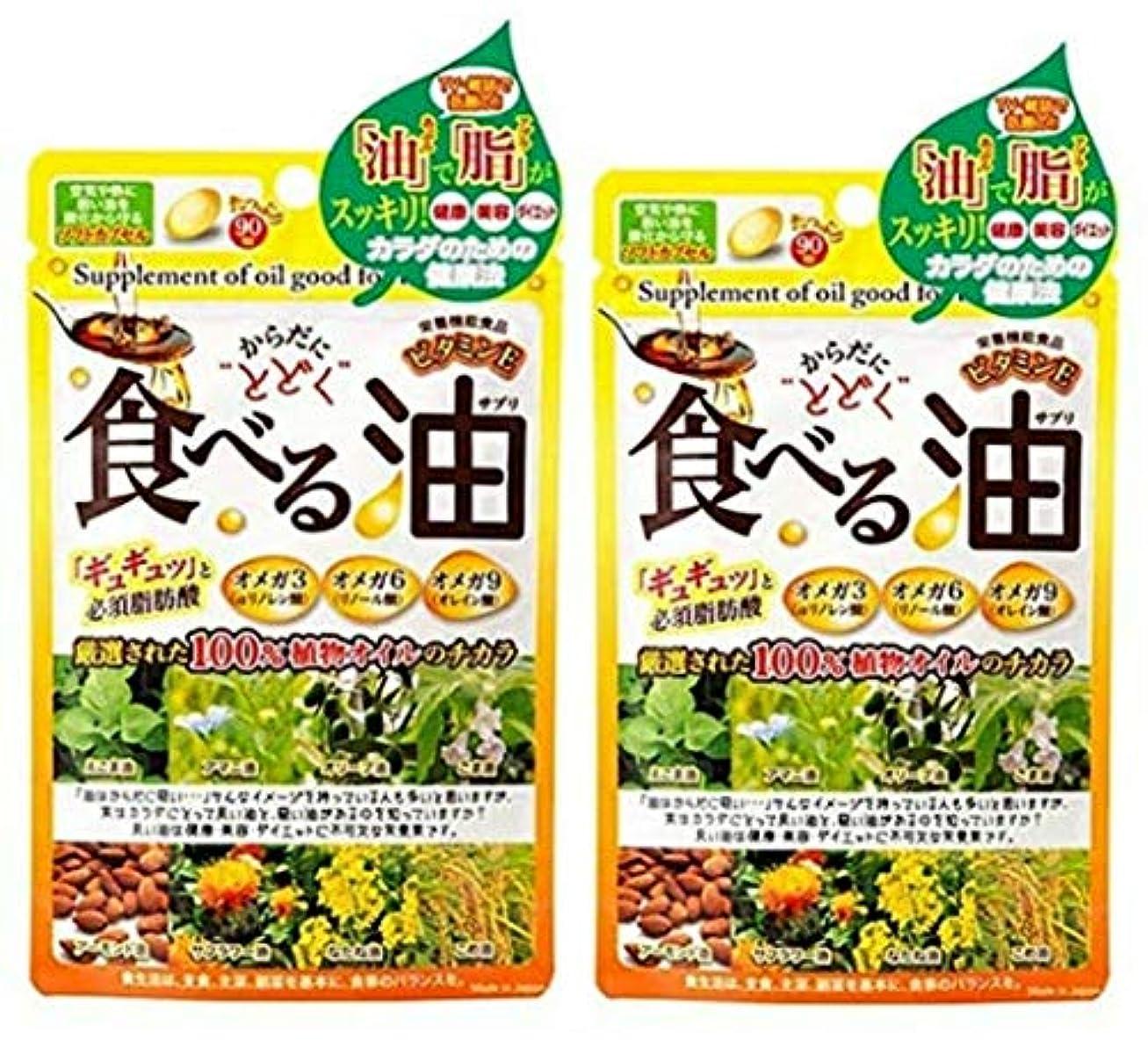 きゅうり釈義セクション(2袋セット)ジャパンギャルズ からだにとどく 食べる油 90粒