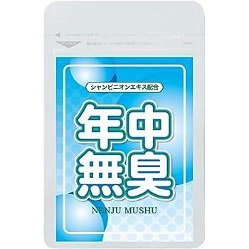 年中無臭 シャンピニオン サプリメント 渋柿 緑茶 コーヒー配合 エチケットサプリ 90粒 30日分