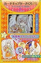 カードキャプターさくら クリアカード編 スペシャルグッズBOX 第03巻