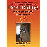 リアル・ライディング 人と馬の真の調和を学ぶ