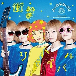 衝撃リバイバル(初回生産限定盤)(DVD付)