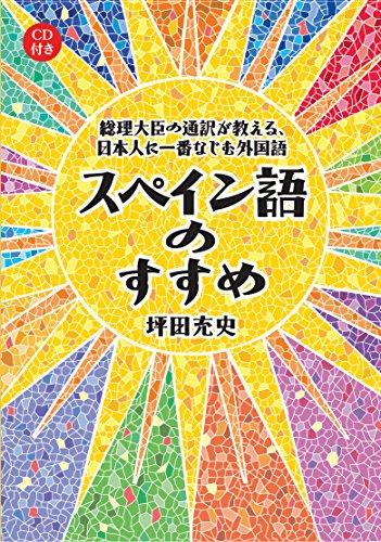 総理大臣の通訳が教える,日本人に一番なじむ外国語 スペイン語のすすめ
