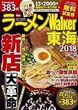 ラーメンWalker東海2018 ラーメンウォーカームック 画像
