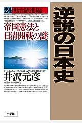 逆説の日本史24: 明治躍進編 帝国憲法と日清開戦の謎 単行本