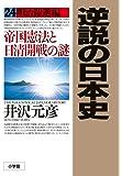 逆説の日本史 24: 明治躍進編 帝国憲法と日清開戦の謎