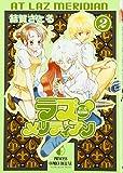 ラズ・メリディアン 2 (プリンセスコミックスデラックス)