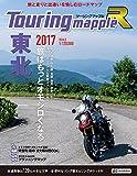 ツーリングマップル R 東北 2017 (ツーリング 地図 | マップル)