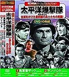 太平洋爆撃隊[DVD]