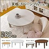 日用品 カジュアルコタツ 炬燵 こたつ アベルSE80丸 丸テーブル 机 テーブル ホワイト
