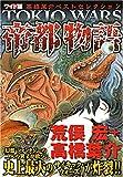 帝都物語 ワイド版 (高橋葉介ベストセレクション / 荒俣 宏 のシリーズ情報を見る