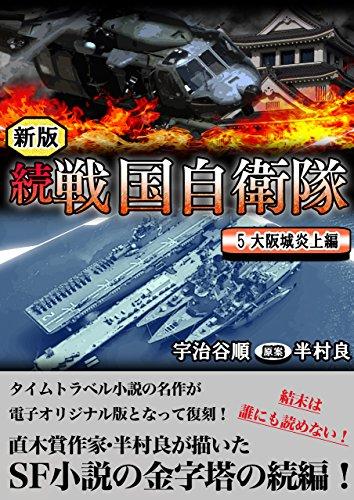 続 戦国自衛隊 5巻の詳細を見る