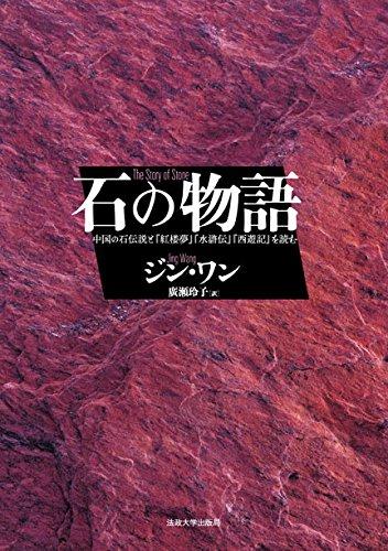 石の物語: 中国の石伝説と『紅楼夢』『水滸伝』『西遊記』を読む