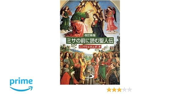 ミサの前に読む聖人伝【改訂新版...