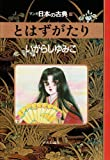 とはずがたり―マンガ日本の古典 (13)