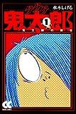 ゲゲゲの鬼太郎1 鬼太郎の誕生 (中公文庫)