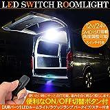 LED間接照明 ラゲッジランプ LEDルームランプ SMD15灯 スイッチ付き LED作業灯/12V対応